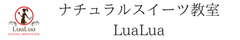 アレルギー対応!体にやさしいナチュラルスイーツ教室 LuaLua