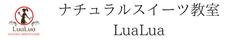 卵・乳製品・白砂糖を使わない体に優しいお菓子教室LuaLua